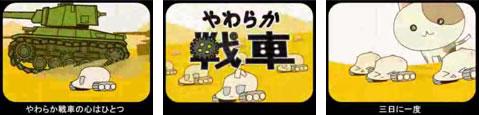 やわらか戦車.jpg