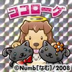 ココローグ、自作シール伝説・ペタリンガー第4弾に参加!.jpg