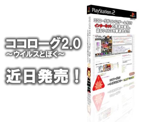 ココローグ_PS2ゲーム_1.jpg