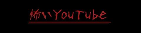 怖いYouTube.jpg