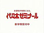 代々木ゼミナール_1.jpg