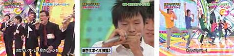 ハモネプ2008秋動画、優勝はどんぐり.jpg