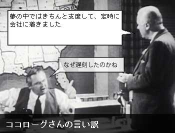 遅刻の言いワケを生成する『言い訳メーカー』.jpg