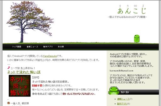 あんこじ - Androidアプリ個人開発ブログ