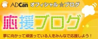 adcan応援ブログ.JPG