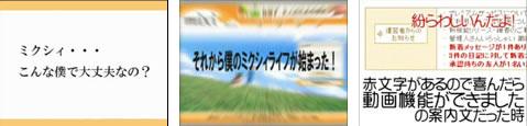 mixiの歌.jpg
