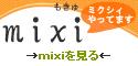 mixi_parts.jpg